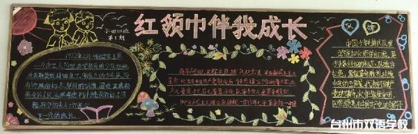 台州双语学校开展少先队建队日活动