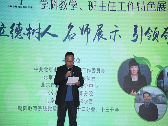 劲松学区理事长、188体育官网校长刘子远致辞.jpg