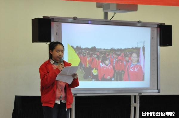 台州市双语学校举办班级文化展示活动