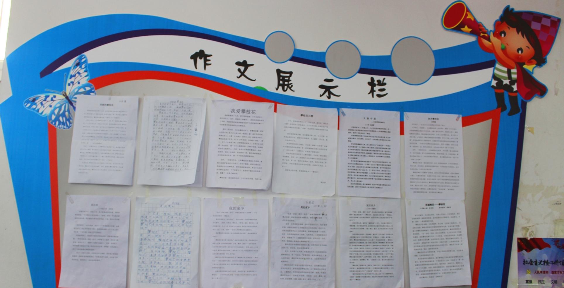作文展示栏_看图王.jpg