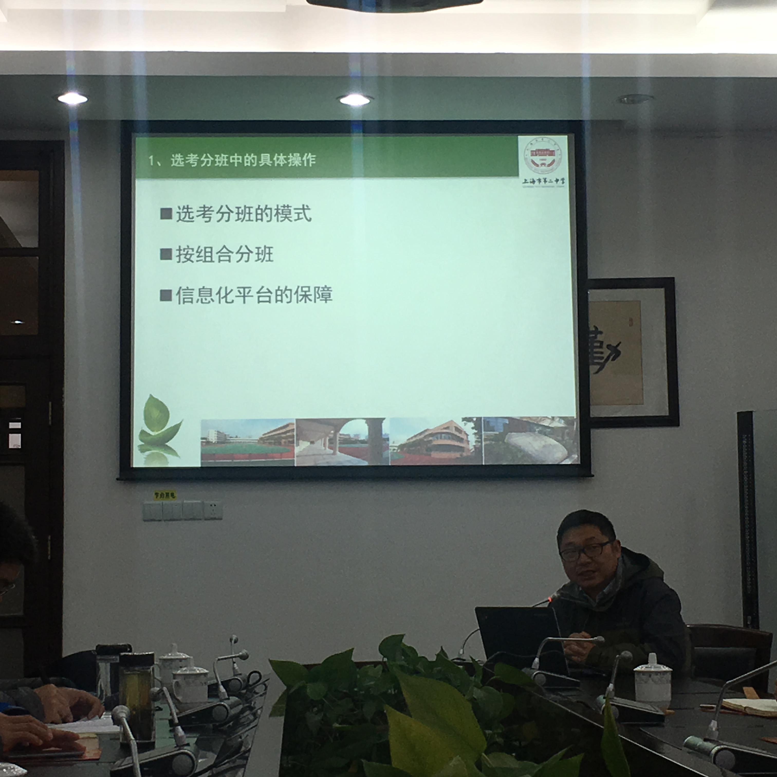 上海二中胡主任作报告.jpg