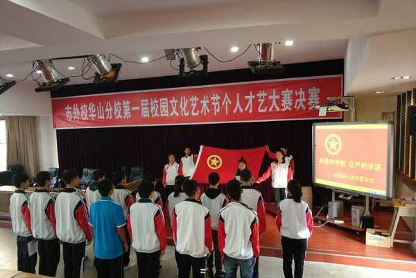 """市外校华山分校举办""""青春的梦想 庄严的承诺""""新团员入团宣誓仪式1.jpg"""