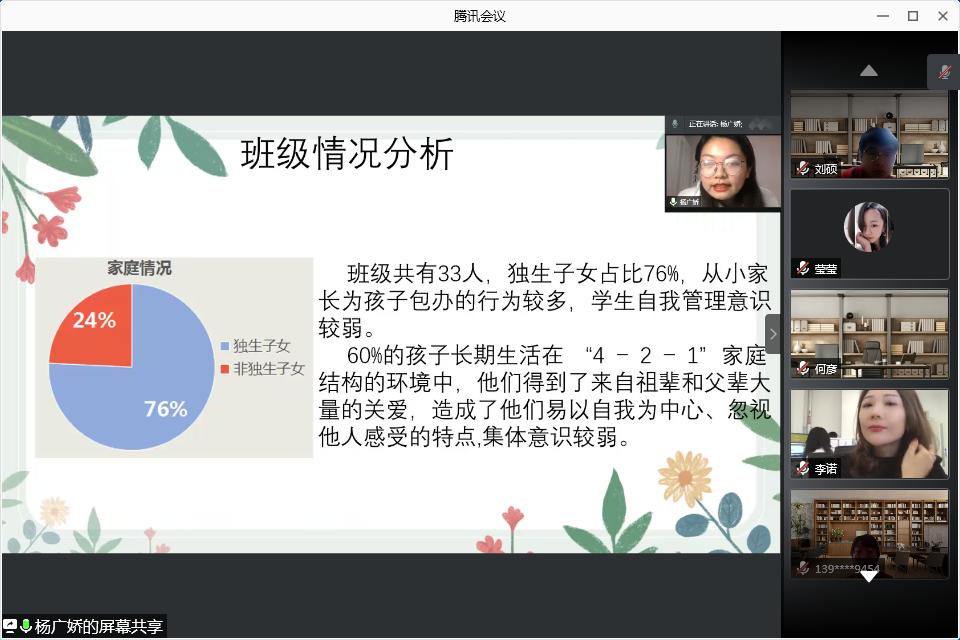 7.杨广娇老师做《顺应学生成长节律,从行为外塑到精神自省》交流展示.png
