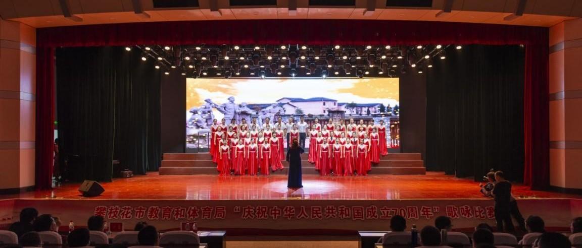 玩美教师 完美献唱 --庆祝中华人民共和国成立70周年教职工歌咏比赛