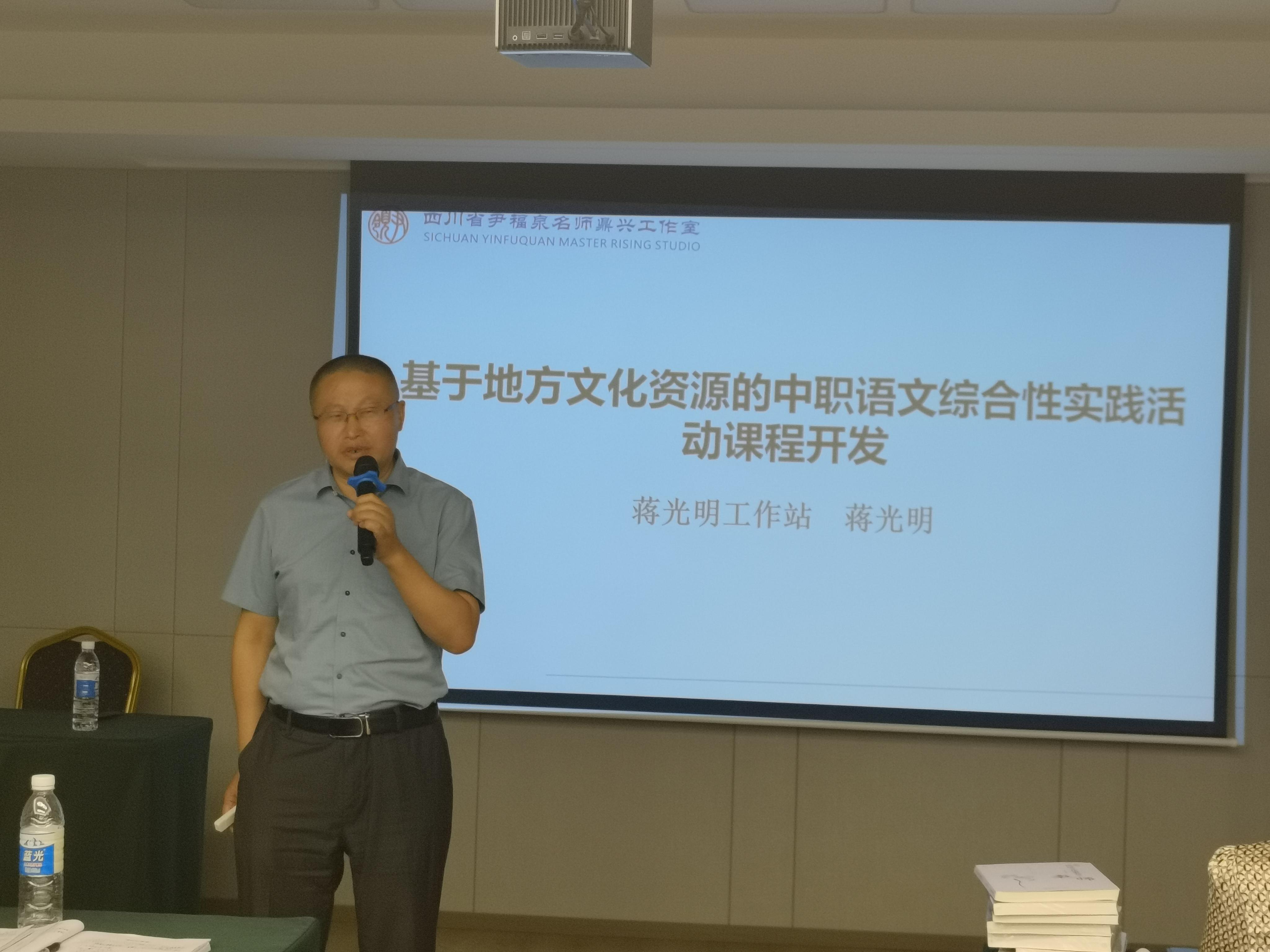 4.3蒋光明老师 实践活动.jpg