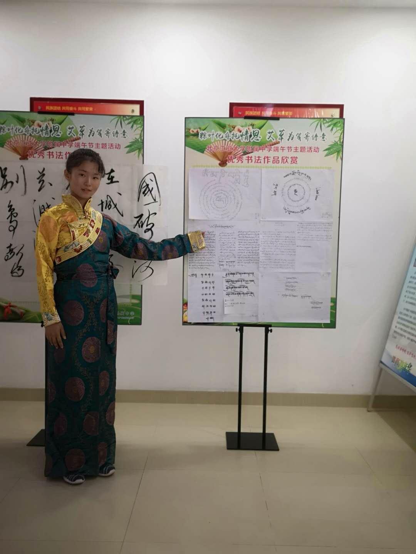 西藏生代表玉珍展示书法作品.jpg