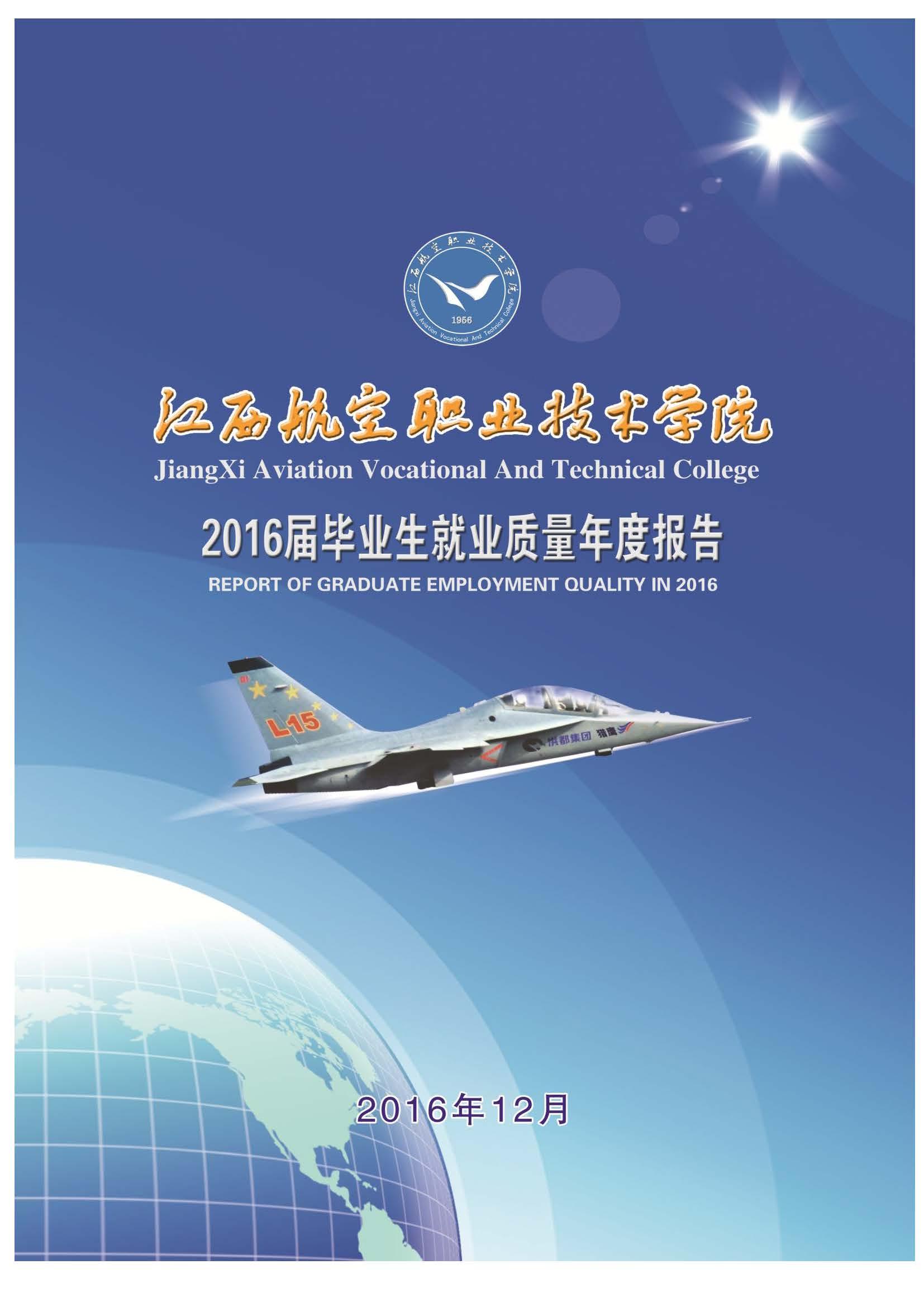 江西航空职业技术学院2016届毕业生就业质量年度报告_Page_01.jpg