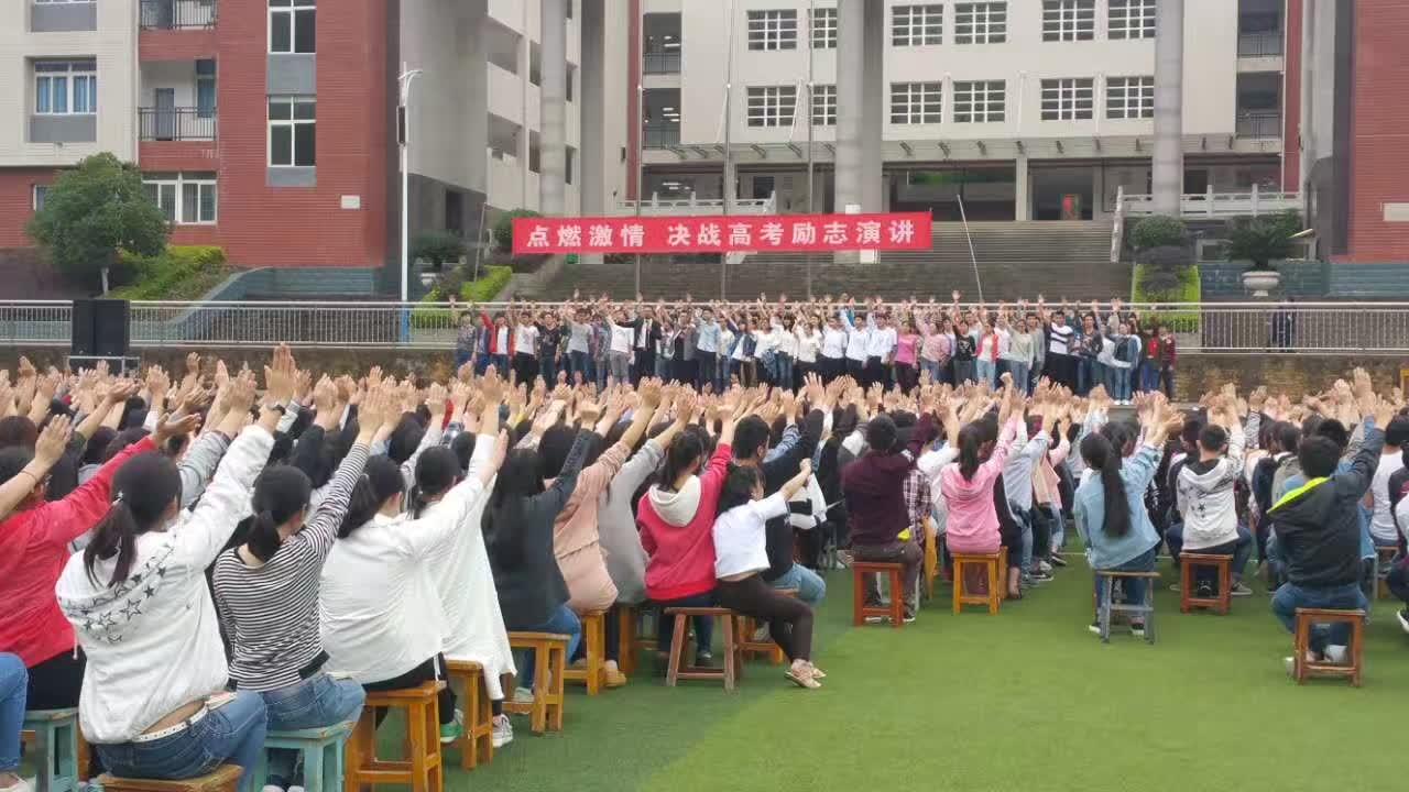 重庆市云阳县江口中学《点燃激情,冲刺高考》励志演讲