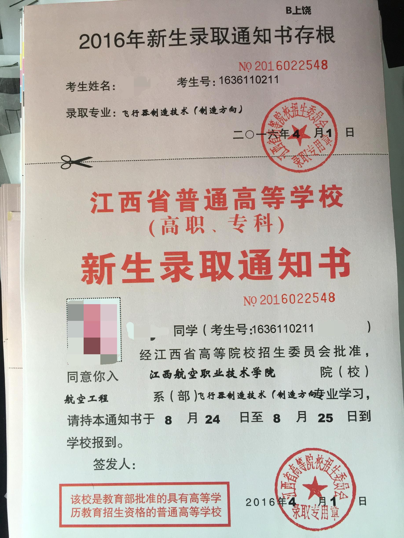 江西航空职业技术学院2016年高职单招录取工作圆满完成