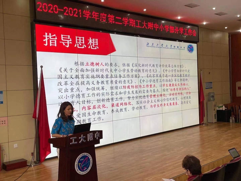 4.李诺副主任解读新学期德育工作计划.jpg