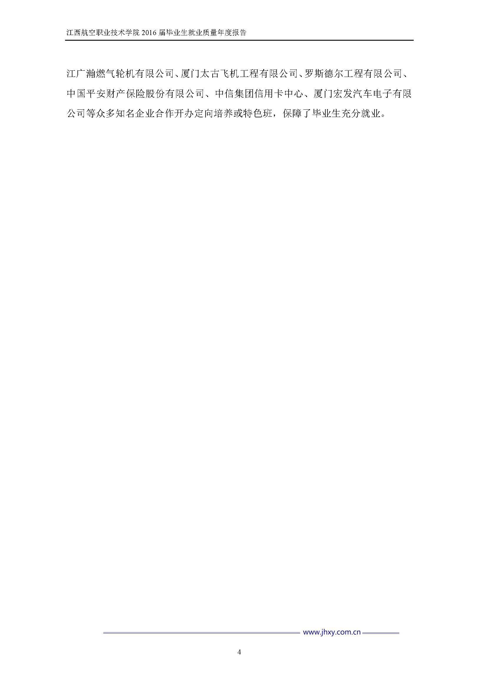 江西航空职业技术学院2016届毕业生就业质量年度报告_Page_11.jpg