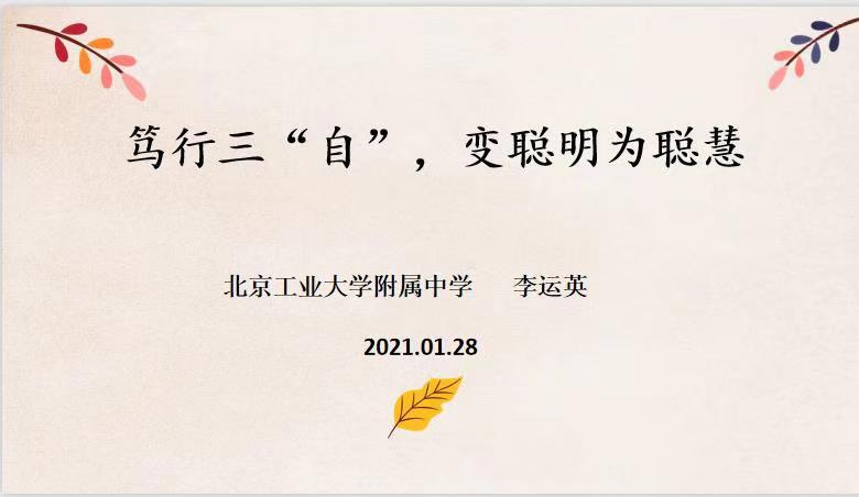 9.李运英老师做《笃行三自,变聪明为聪慧》交流展示.jpg