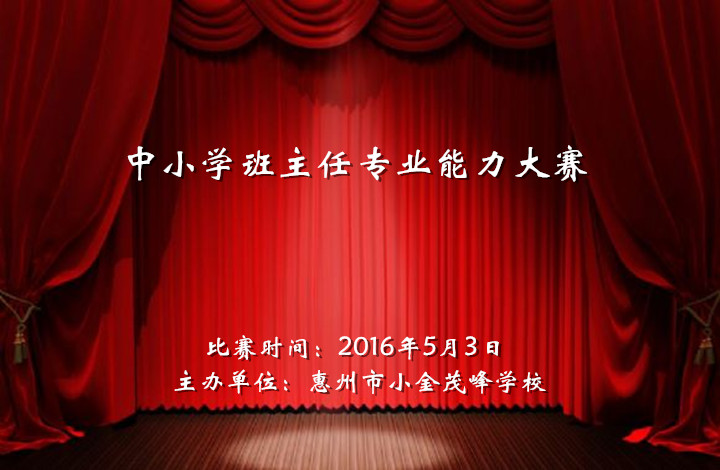茂峰学校举行中小学班主任专业能力大赛
