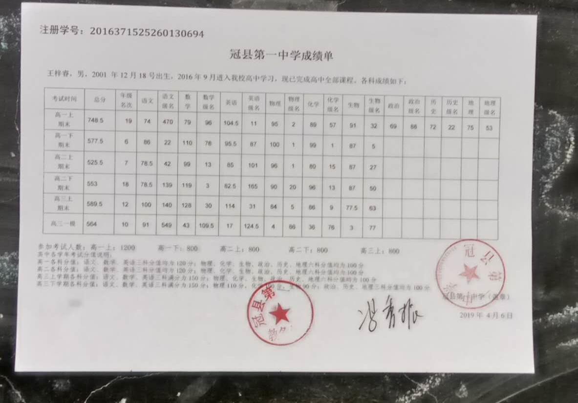 5附件_看图王.jpg