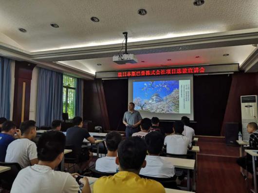 日本斯巴鲁出国实习生项目.png