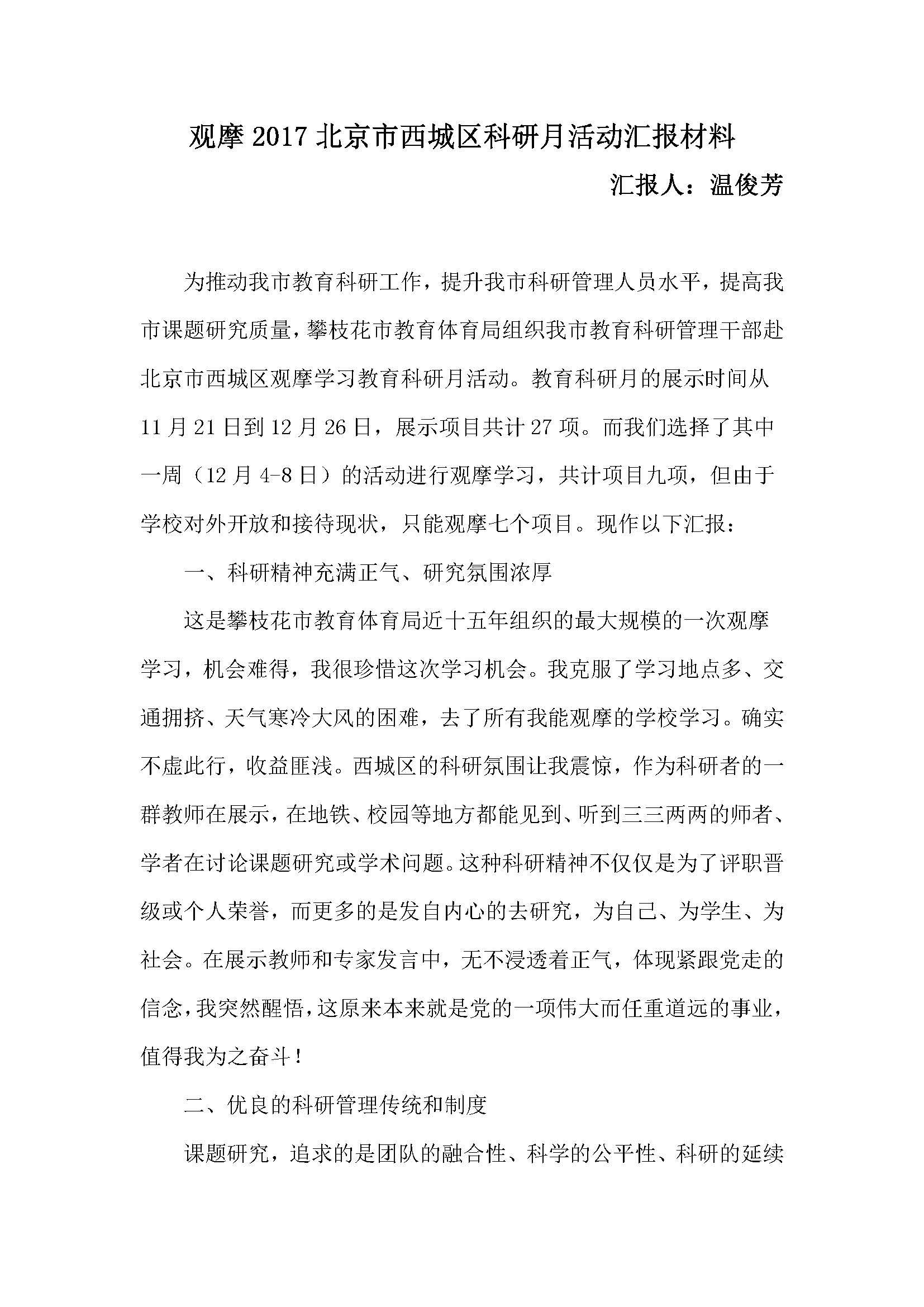 观摩2017北京市西城区科研月活动汇报材料(温俊芳12.12)_页面_1.jpg