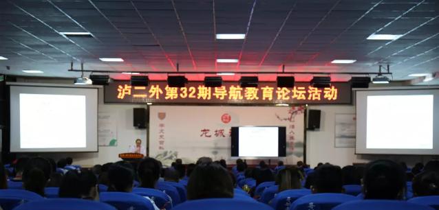 泸二外举办第32期导航教育论坛活动