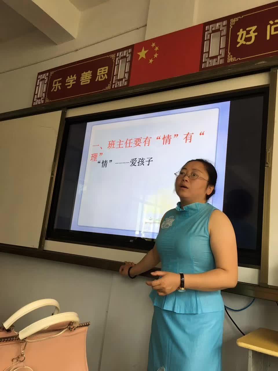 湖南怀化市洪江职业中专《班主任管理》等专题讲座
