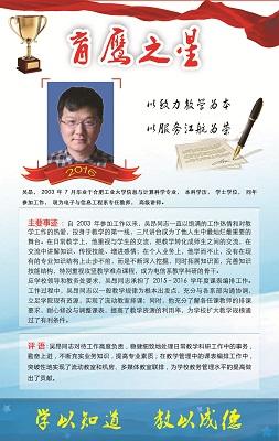 2016—2育鹰之星 吴昂.jpg