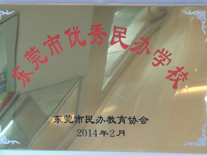 东莞市优秀民办学校.JPG