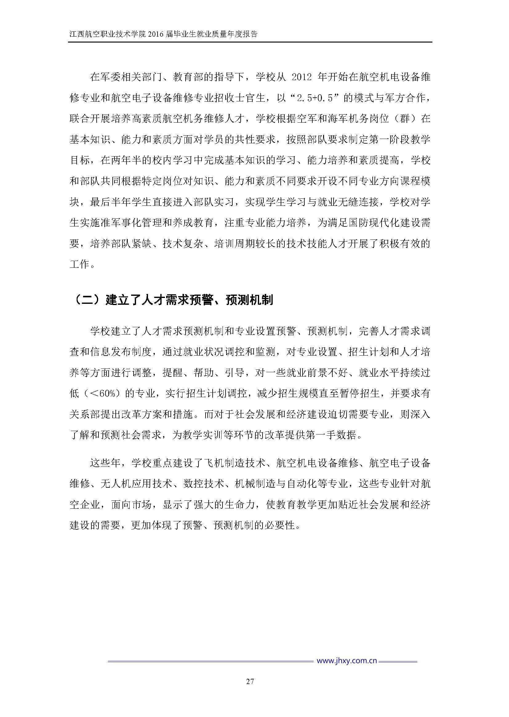 江西航空职业技术学院2016届毕业生就业质量年度报告_Page_34.jpg