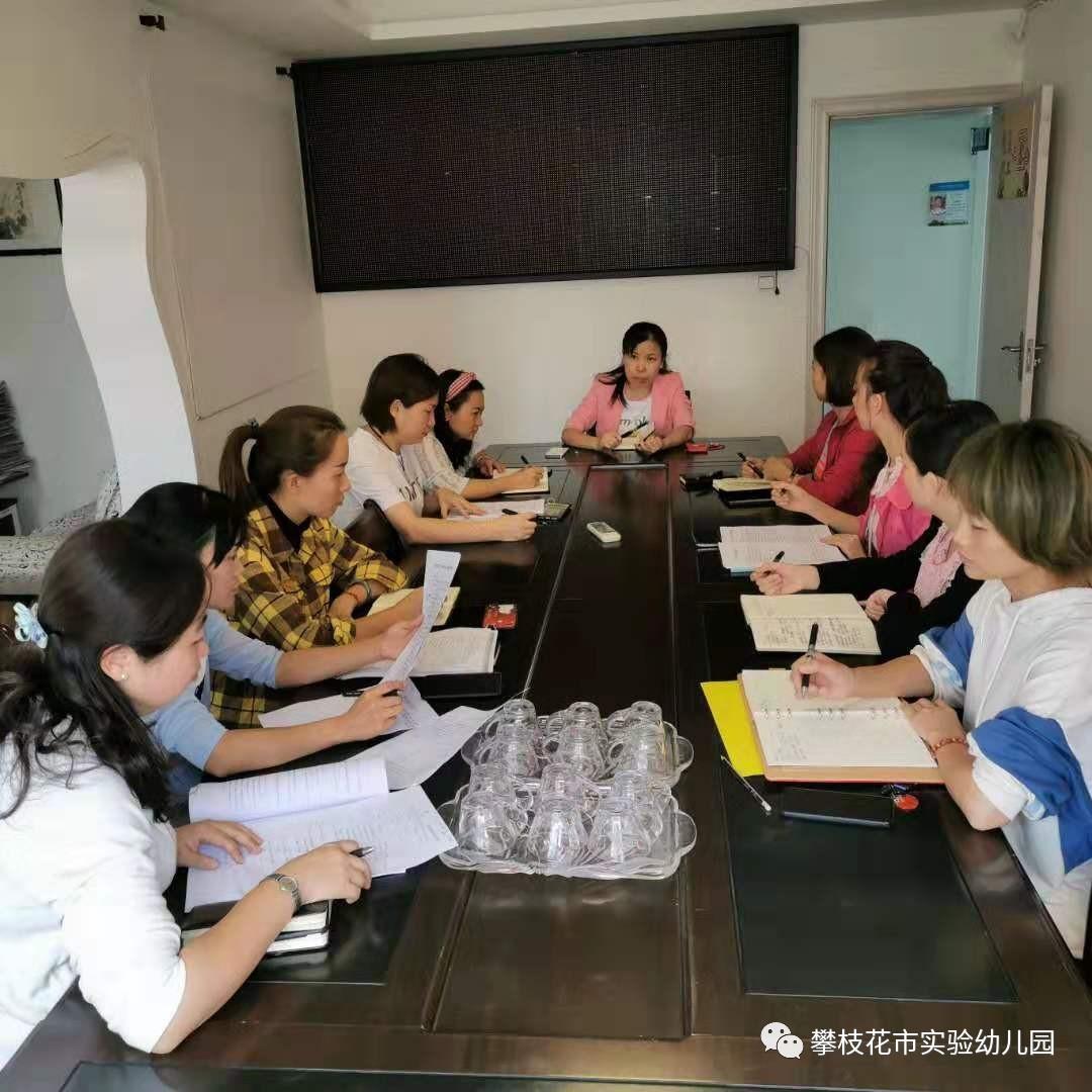 市实验幼儿园召开新学期科研工作规划会