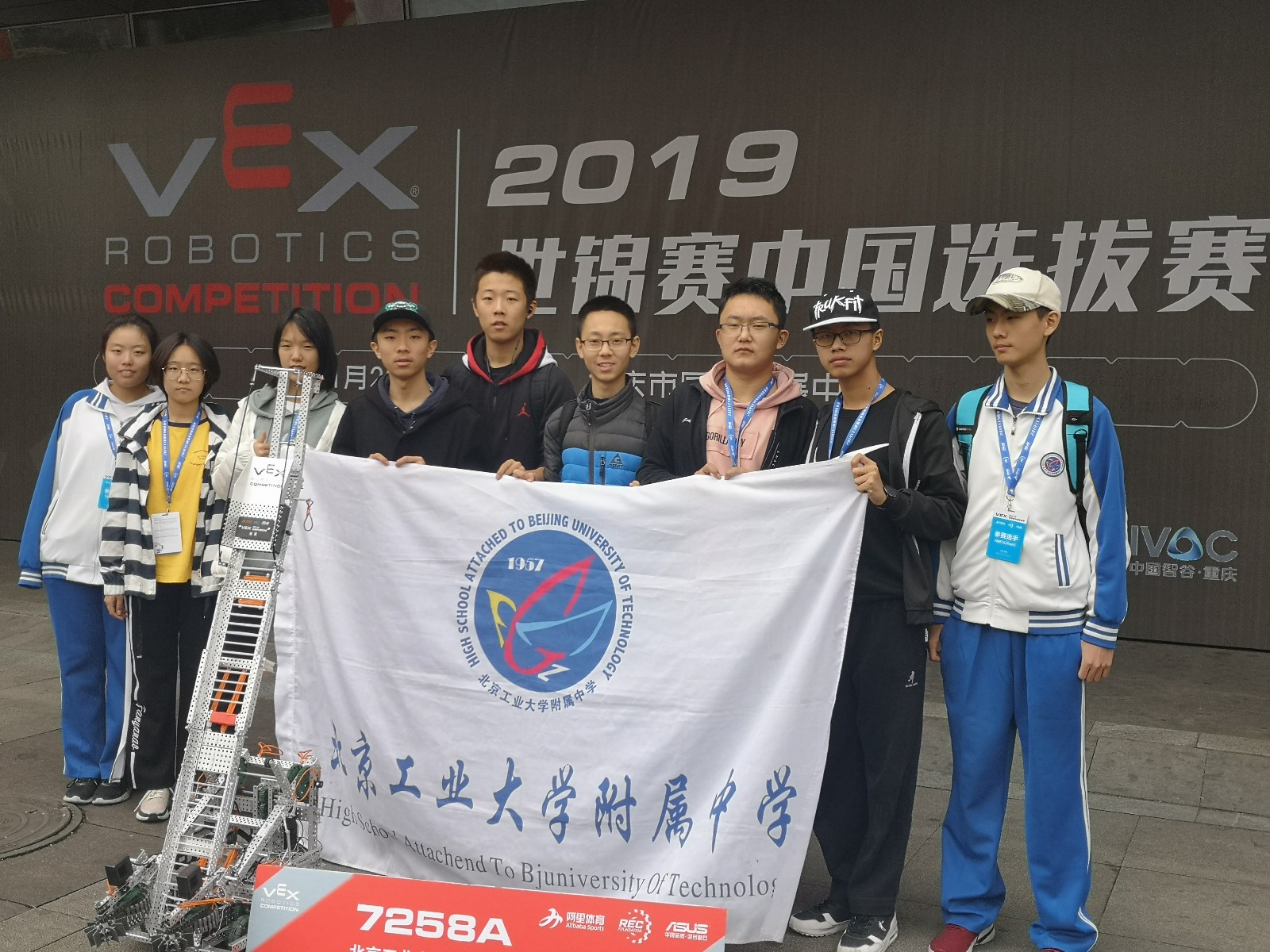VEX机器人2019年世锦赛亚军l.jpg