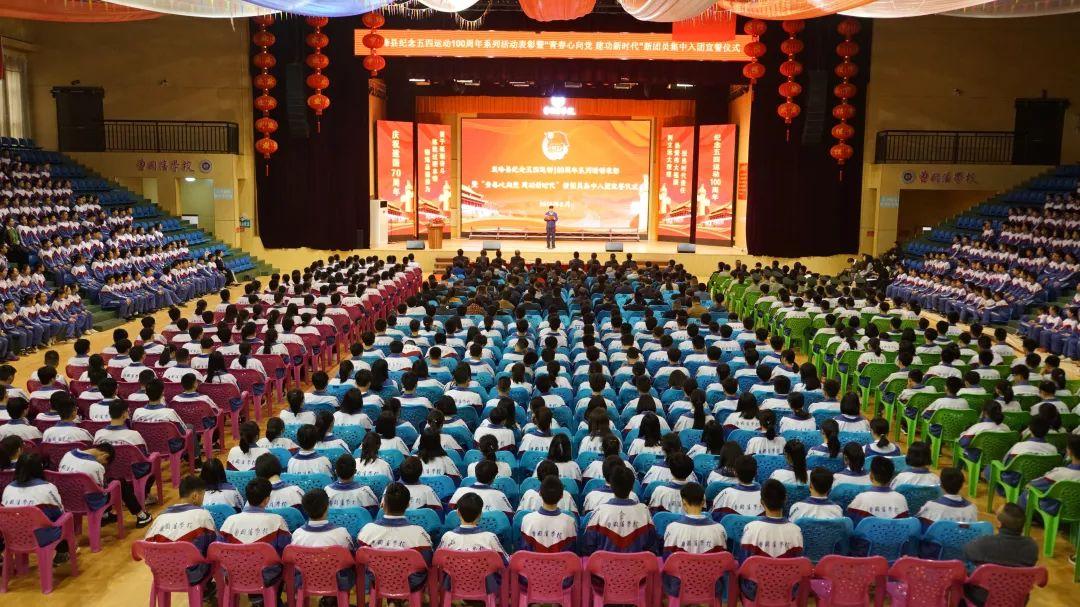 双峰县纪念五四运动100周年大会在国藩举行