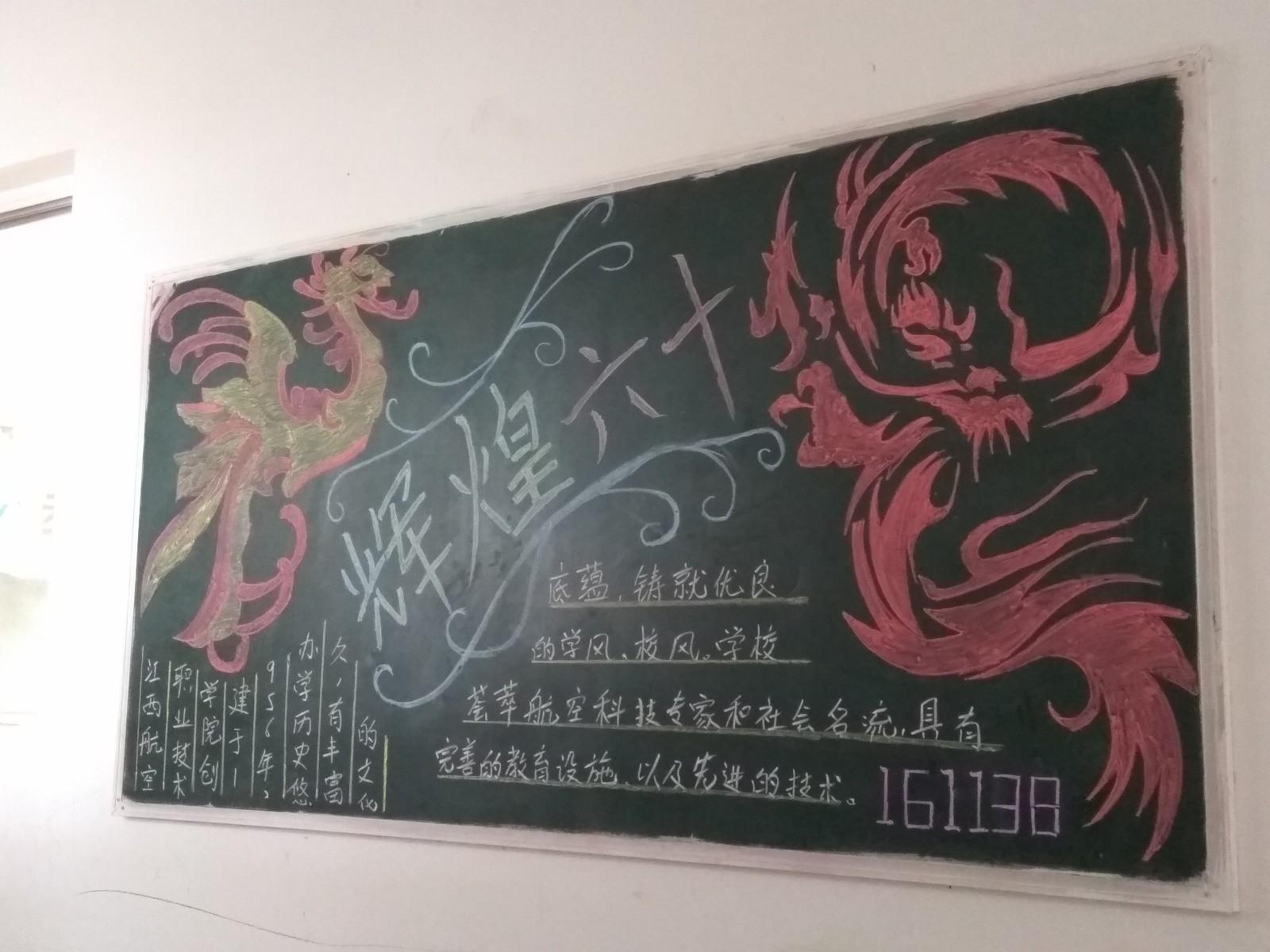 60周年校庆 黑板报评比报道