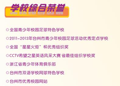 台州市双语学校综合荣誉