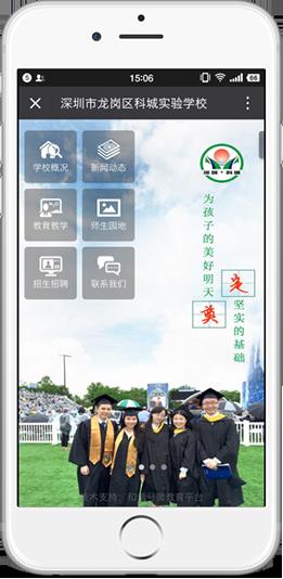 深圳龙岗区科城实验学校