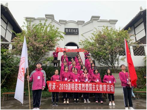 传承?2019清明祭英烈——巨全双语学校学生会到张爱萍故居缅怀先烈