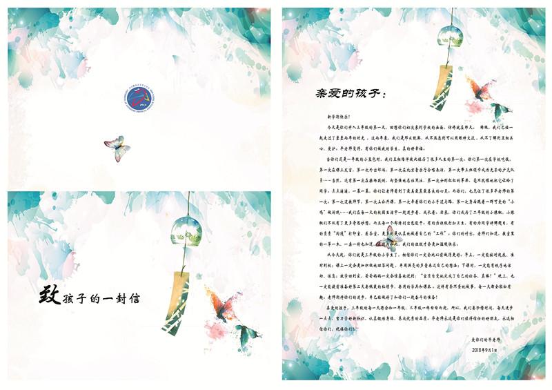 新学期 致孩子的一封信_副本.jpg