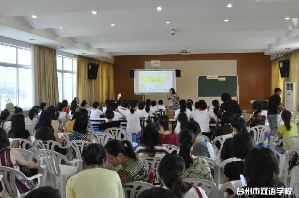 椒江区小学英语新教材培训会在双语学校召开