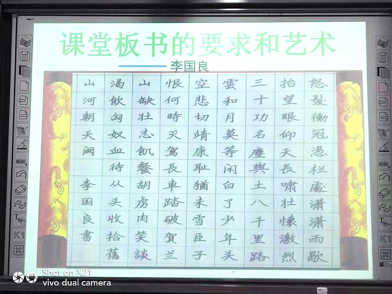 李国良老师书写.jpg
