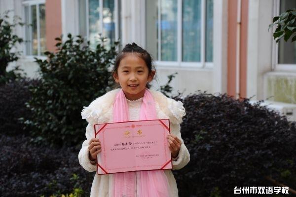 我校林柔含同学被聘为台州少儿春晚主持