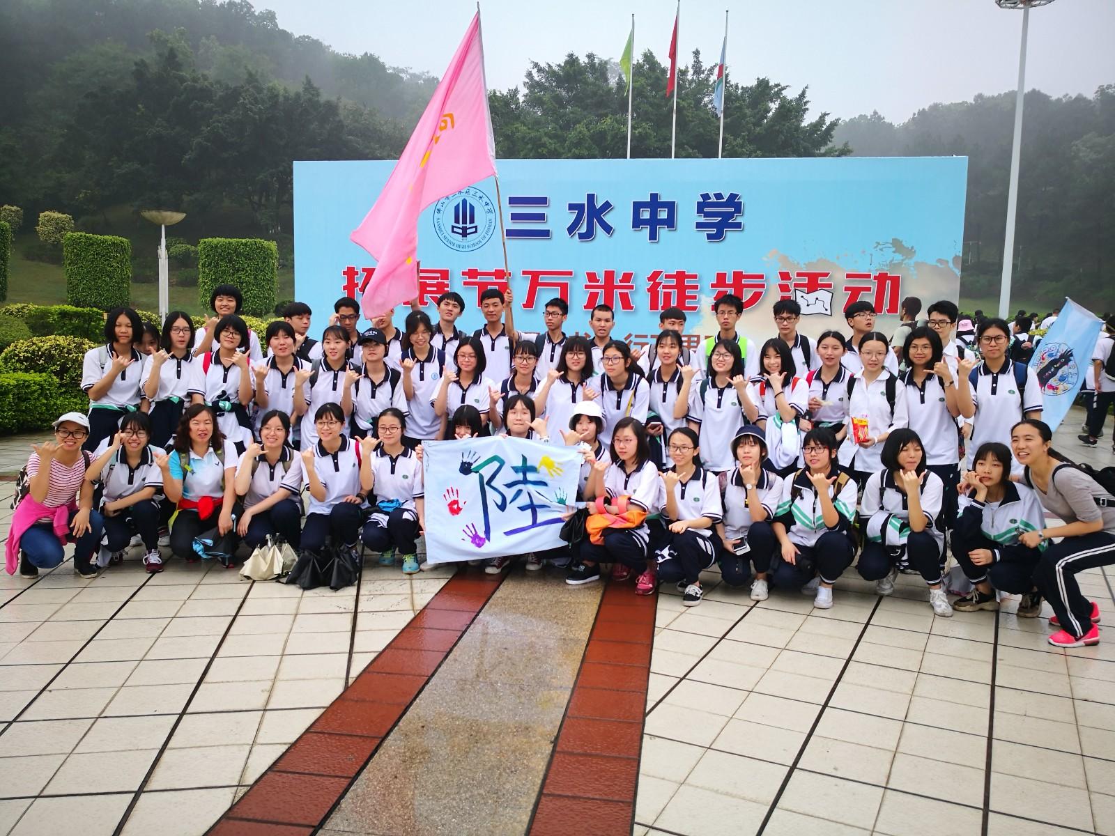 B2  2018年三水中學高二學生拓展節.jpg