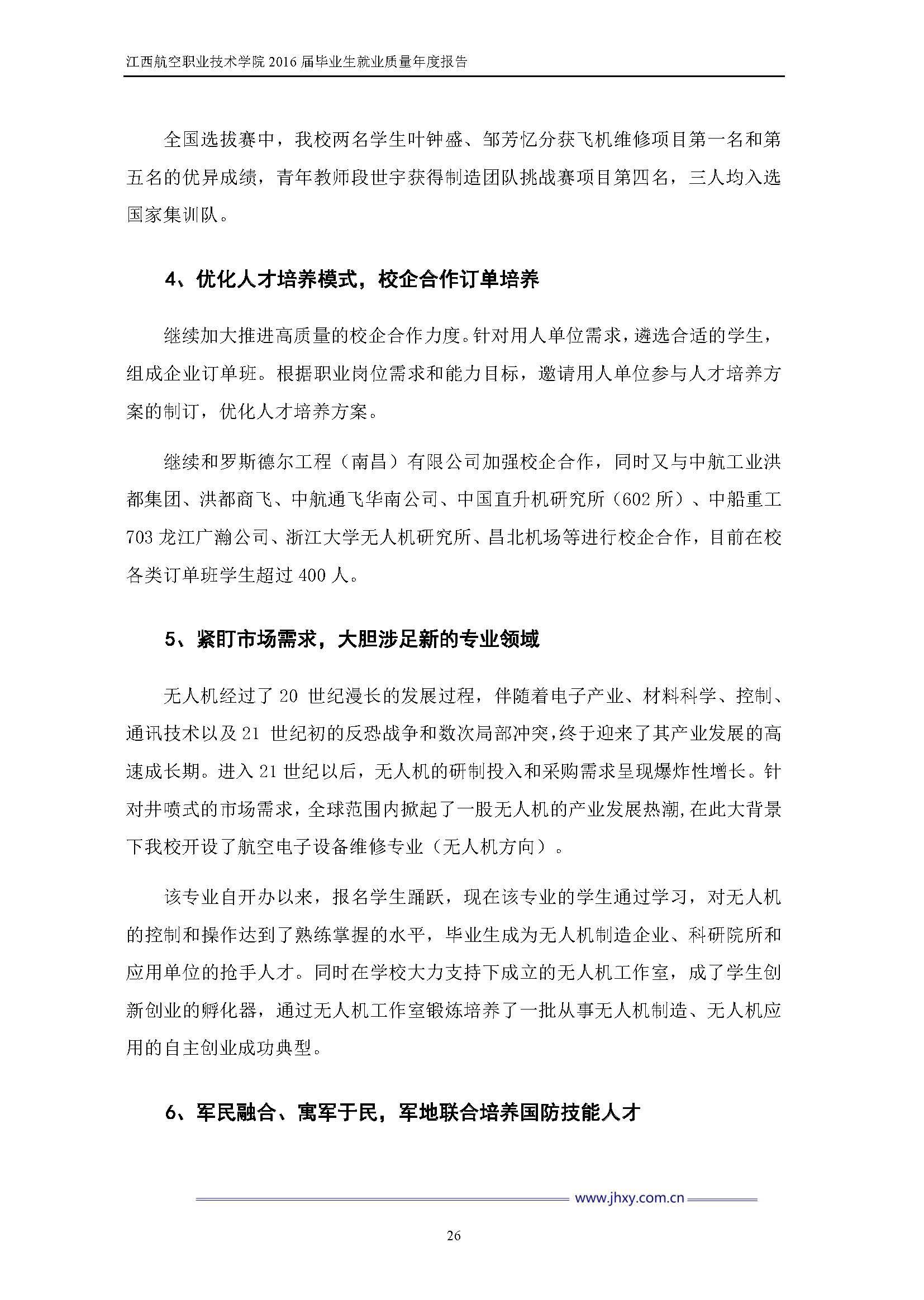 江西航空职业技术学院2016届毕业生就业质量年度报告_Page_33.jpg