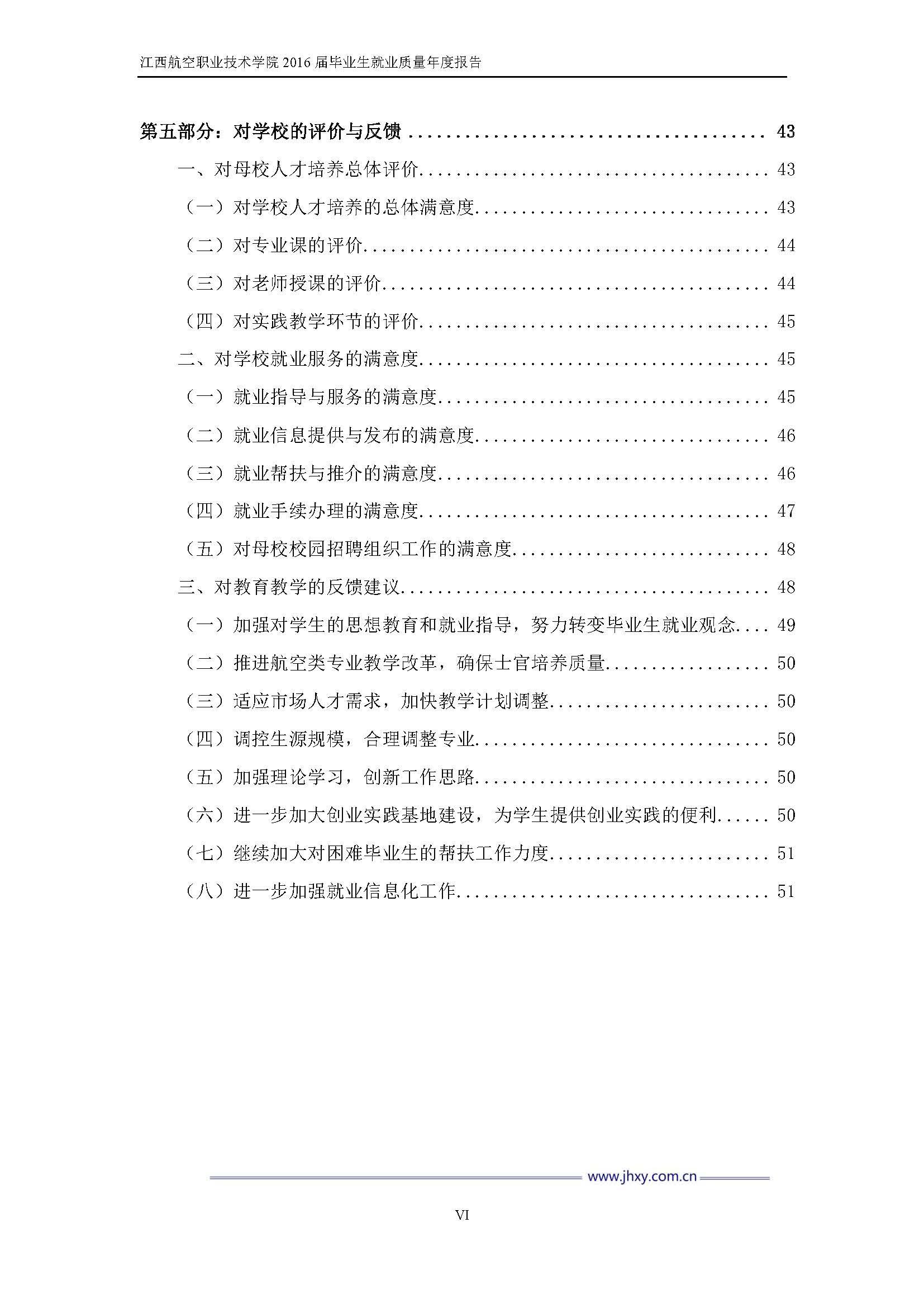江西航空职业技术学院2016届毕业生就业质量年度报告_Page_07.jpg