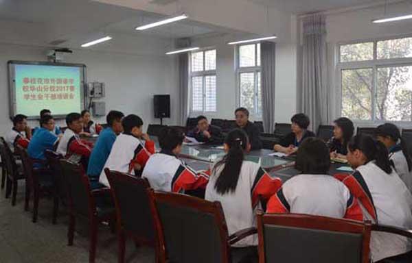市外国语学校华山分校举行学生会干部培训会.jpg