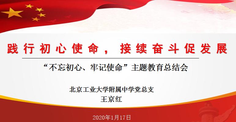 """工大附中党总支开展""""不忘初心、牢记使命""""主题教育总结会"""