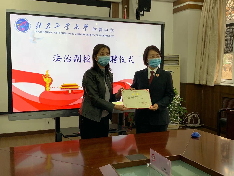 王京红书记为田向红副检察长颁发法制副校长聘书.jpg