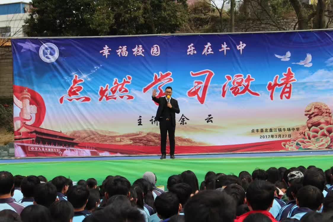 贵州兴义牛场中学《点燃学校激情》励志演讲