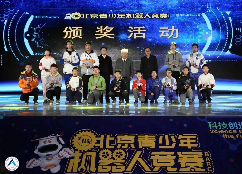 北京市青少年机器人竞赛颁奖.jpg
