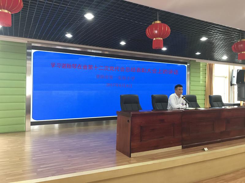 学习谌贻琴在省第十二次党代会总结表彰大会上的讲话1_副本.jpg
