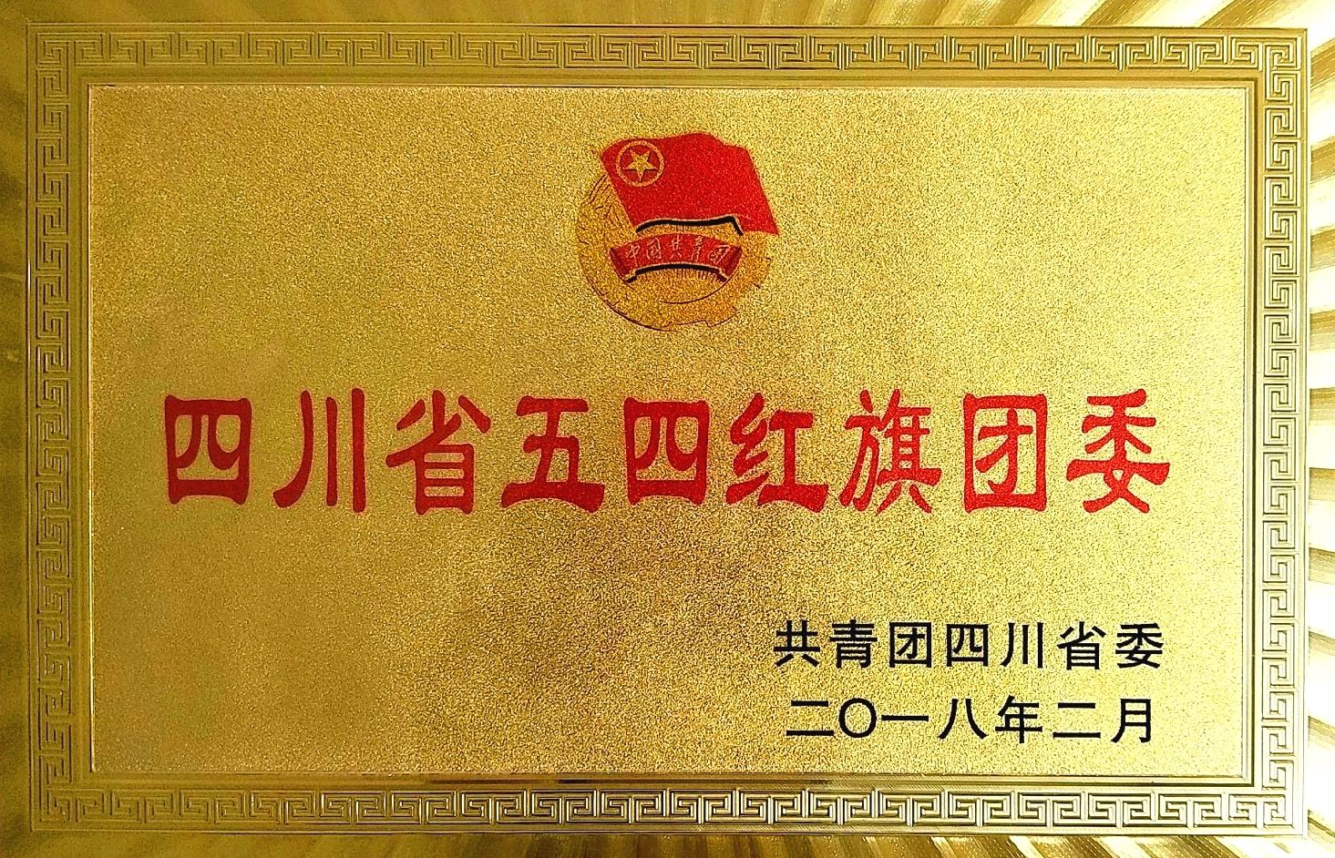 红旗团委l_看图王.jpg