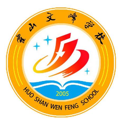 霍山文峰学校