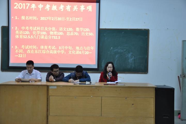 茂峰学校召开2016——2017学年度第二学期九年级家长会