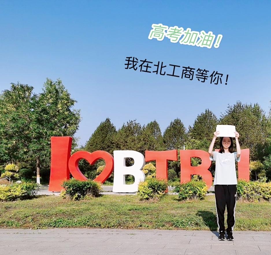 2020届北京工商大学蔡雨婷.jpg