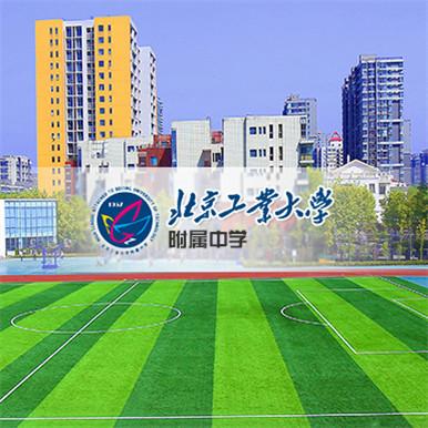 北京工业大学附属中学